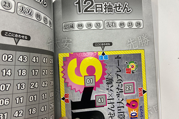 【ロト6】「抽せん日×六耀×6億円大当たりプレート」第1525回(2020年10月12日抽せん)注意予想
