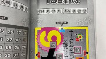 【ロト6】「抽せん日×六耀×6億円大当たりプレート」第1525回(2020年10月15日抽せん)注意予想