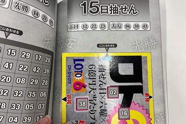 【ロト6】「抽せん日×六耀×6億円大当たりプレート」第1526回(2020年10月15日抽せん)大穴予想