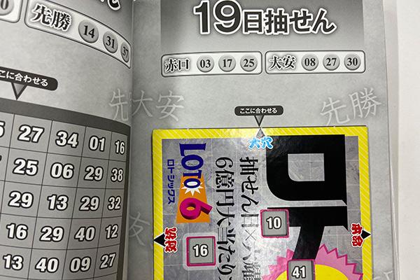 【ロト6】「抽せん日×六耀×6億円大当たりプレート」第1527回(2020年10月19日抽せん)大穴予想
