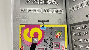 【ロト6】「抽せん日×六耀×6億円大当たりプレート」第1528回(2020年10月25日抽せん)注意予想
