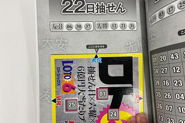 【ロト6】「抽せん日×六耀×6億円大当たりプレート」第1528回(2020年10月22日抽せん)大穴予想