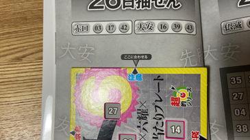 【ロト6】「抽せん日×六耀×6億円大当たりプレート」第1529(2020年10月26日抽せん)注意予想
