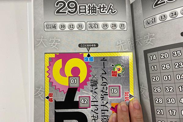 【ロト6】「抽せん日×六耀×6億円大当たりプレート」第1530回(2020年10月29日抽せん)注意予想