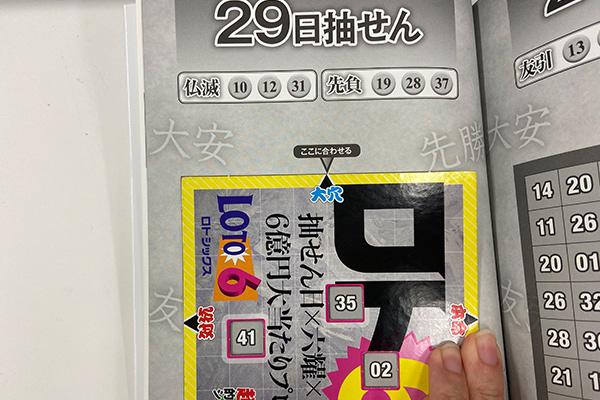 【ロト6】「抽せん日×六耀×6億円大当たりプレート」第1530回(2020年10月29日抽せん)大穴予想