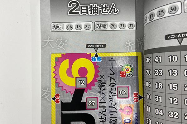 【ロト6】「抽せん日×六耀×6億円大当たりプレート」第1531回(2020年11月2日抽せん)注意予想