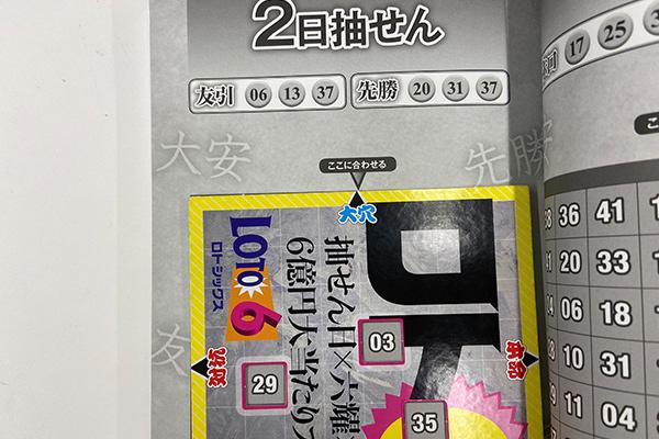 【ロト6】「抽せん日×六耀×6億円大当たりプレート」第1531回(2020年11月2日抽せん)大穴予想