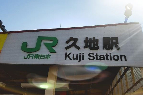 JR久地駅