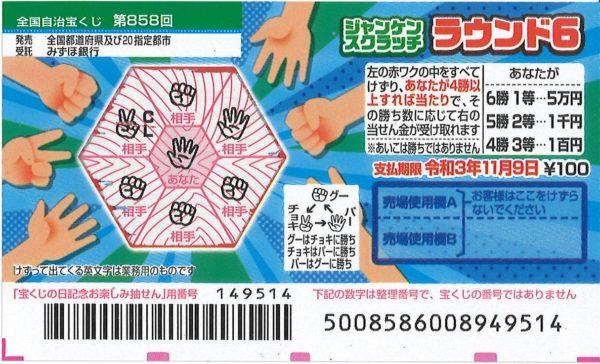 編集T当たり券02
