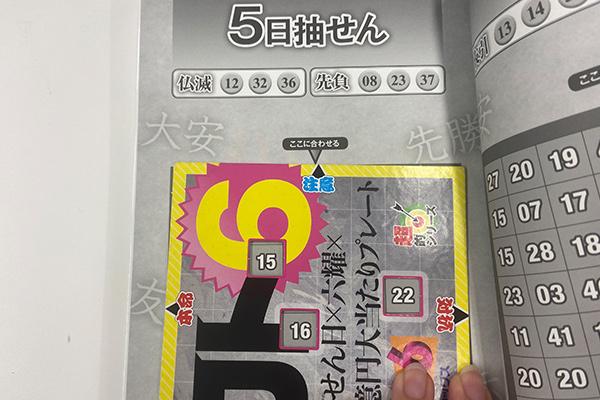 【ロト6】「抽せん日×六耀×6億円大当たりプレート」第1532回(2020年11月5日抽せん)注意予想