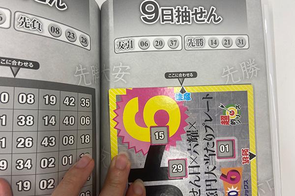 【ロト6】「抽せん日×六耀×6億円大当たりプレート」第1533回(2020年11月9日抽せん)注意予想