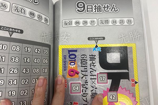 【ロト6】「抽せん日×六耀×6億円大当たりプレート」第1533回(2020年11月9日抽せん)おおなあ予想