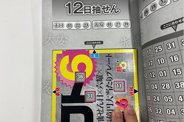 【ロト6】「抽せん日×六耀×6億円大当たりプレート」第1534回(2020年11月12日抽せん)注意予想