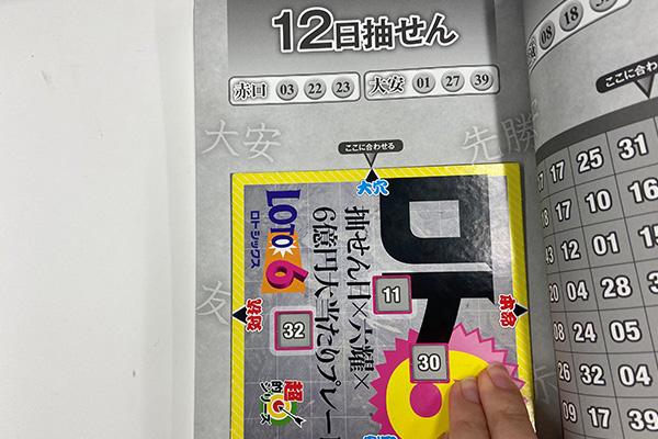 【ロト6】「抽せん日×六耀×6億円大当たりプレート」第1534回(2020年11月12日抽せん)大穴予想