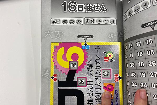 【ロト6】「抽せん日×六耀×6億円大当たりプレート」第1535回(2020年11月16日抽せん)注意予想