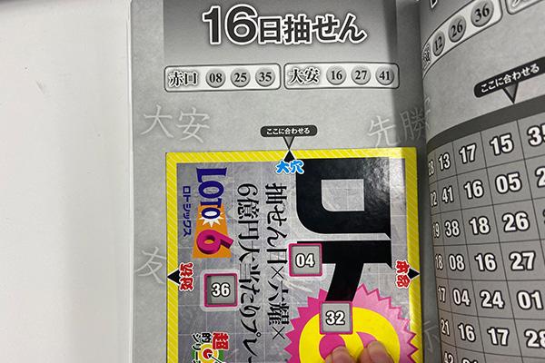 【ロト6】「抽せん日×六耀×6億円大当たりプレート」第1535回(2020年11月16日抽せん)大穴予想