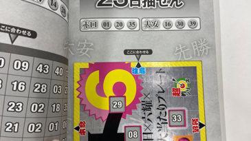 【ロト6】「抽せん日×六耀×6億円大当たりプレート」第1536回(2020年11月23日抽せん)注意予想