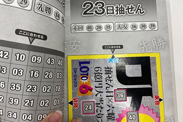 【ロト6】「抽せん日×六耀×6億円大当たりプレート」第1536回(2020年11月23日抽せん)大穴予想