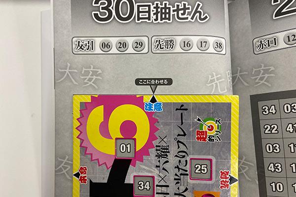 【ロト6】「抽せん日×六耀×6億円大当たりプレート」第1539回(2020年11月30日抽せん)注意予想