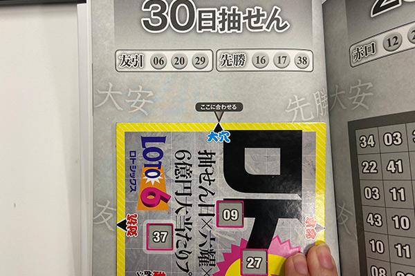 【ロト6】「抽せん日×六耀×6億円大当たりプレート」第1539回(2020年11月30日抽せん)大穴予想