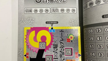 【ロト6】「抽せん日×六耀×6億円大当たりプレート」第1540回(2020年12月3日抽せん)注意予想