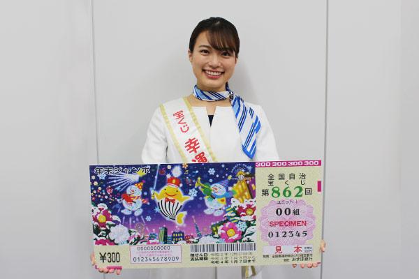 宝くじ「幸運の女神」大島紫央さん