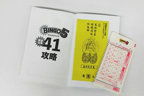 南蔵院ビンゴ5申込みカード