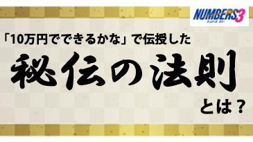 【ナンバーズ3】「10万円でできるかな」で伝授した、石川編集長「秘伝の法則」とは