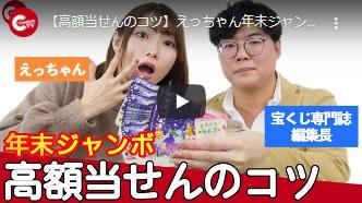 石川編集長が人気YouTuber・えっちゃんに伝授!まだ間に合う「年末ジャンボ」高額当せんのコツ!