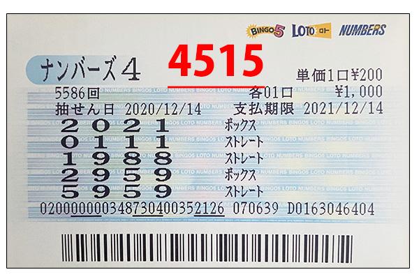 日本エレキテル連合の放電ブルース2021年2月号ナンバーズ4