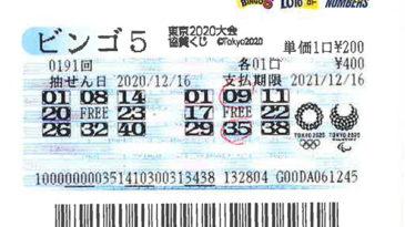 【ビンゴ5】前回7等1口当せん!石川編集長 第191回(2020年12月23日抽せん)予想
