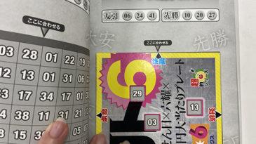 【ロト6】「抽せん日×六耀×6億円大当たりプレート」第1544回(2020年12月17日抽せん)予想