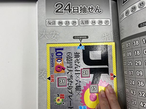 【ロト6】「抽せん日×六耀×6億円大当たりプレート」第1546回(2020年12月24日抽せん)予想