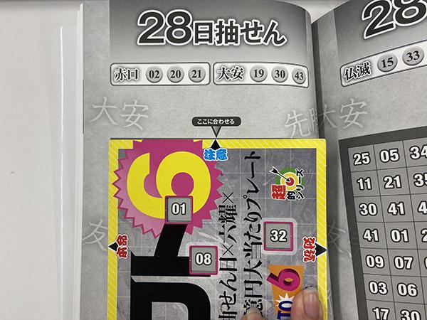 【ロト6】「抽せん日×六耀×6億円大当たりプレート」第1547回(2020年12月28日抽せん)予想