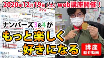 【2020年12月19日(土)開催】『ナンバーズ3&4達人講座』紹介動画配信中!