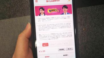 宝くじ公式サイトで「ビンゴ5」のネット購入開始!