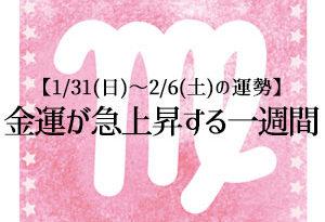 【1/31(日)~2/6(土)の運勢】富士川碧砂の12星座別・宝くじ占い