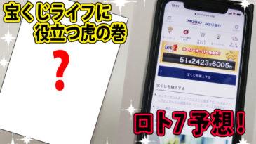 「宝くじライフに役立つ虎の巻」プレゼント&高額キャリー発生中ロト7予想も!