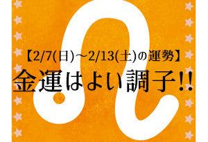 【2/7(日)~2/13(土)の運勢】富士川碧砂の12星座別・宝くじ占い