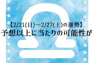 【2/21(日)~2/27(土)の運勢】富士川碧砂の12星座別・宝くじ占い