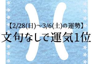 【2/28(日)~3/6(土)の運勢】富士川碧砂の12星座別・宝くじ占い