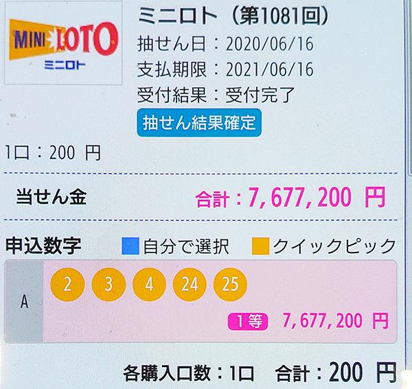 第1081回ミニロト1等767万7200円当せん