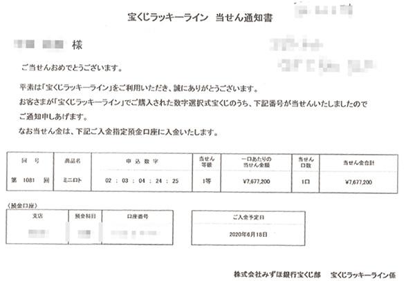 第1081回ミニロト1等767万7200円当せん通知書