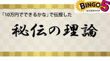 「10万円でできるかな」ビンゴ5秘伝の理論