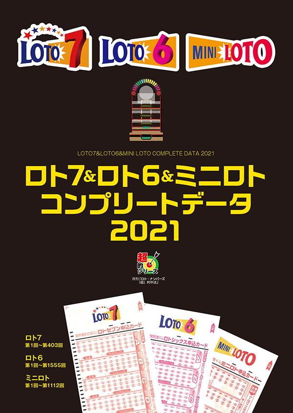 ロト7&ロト6&ミニロト コンプリートデータ2021