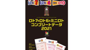 ロト7&ロト6&ミニロト コンプリートデータ2021サムネ