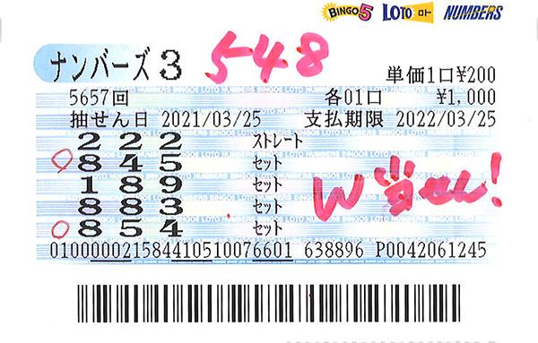第5657回ナンバーズ3「548」 セットボックス2口1万7800円当せん!