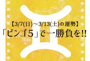 【3/7(日)~3/13(土)の運勢】富士川碧砂の12星座別・宝くじ占い