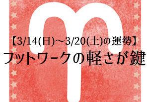【3/14(日)~3/20(土)の運勢】富士川碧砂の12星座別・宝くじ占い