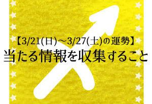 【3/21(日)~3/27(土)の運勢】富士川碧砂の12星座別・宝くじ占い